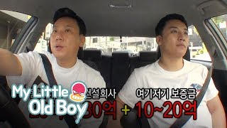 Video Lee Sang Min Lost About 10 Million Dollars.. Seung Ri is Embarrassed.. [My Little Old Boy Ep 95] MP3, 3GP, MP4, WEBM, AVI, FLV Desember 2018
