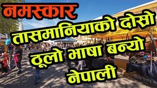 तासमानियाको दोस्रो ठूलो भाषा बन्यो नेपाली ! Nepali Language.