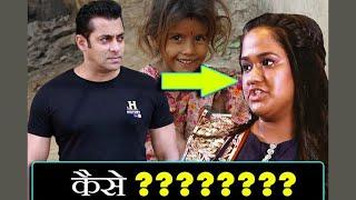 Video भिखारी से Salman Khan की बहन कैसे बनी Arpita Khan | Full Story MP3, 3GP, MP4, WEBM, AVI, FLV Januari 2019