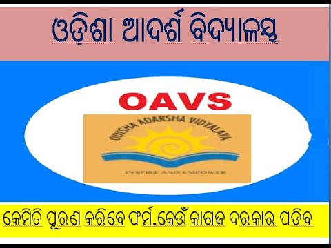 Odisha ADARSA VIDYALAYA FORM FILL UP & REQUIRE DOCUMENTS    FULL GUIDE    ALL IN 1   