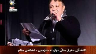 KURDsat 2011 - 2012 New Year Sali Nwe La Slemani Konserti Kamal Muhamad Gorani Kurdi Kurdish Consert