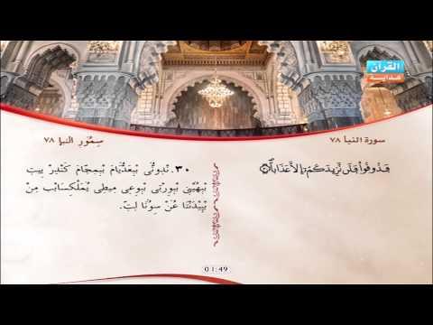 78 An-Naba' Omar Al-Kazabri (видео)