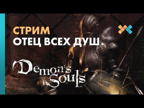 Отец всех душ   Стрим   Demon's Souls (видео)