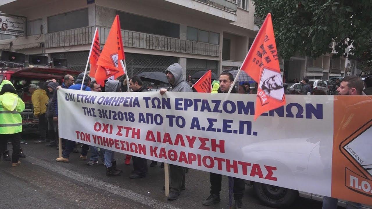 Διαμαρτυρία της ΠΟΕ-ΟΤΑ έξω από τα γραφεία του ΑΣΕΠ