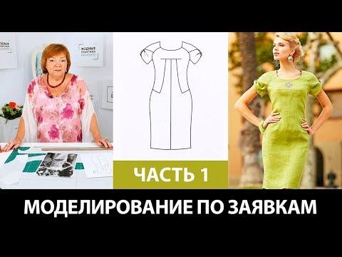 Моделирование по заявкам Платье с рукавом реглан круглым вырезом и рельефом Интересный лиф Часть 1 - DomaVideo.Ru
