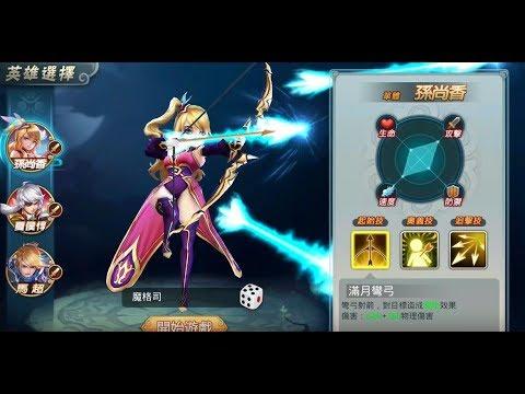【幻櫻武天下】手機遊戲玩法與攻略教學!