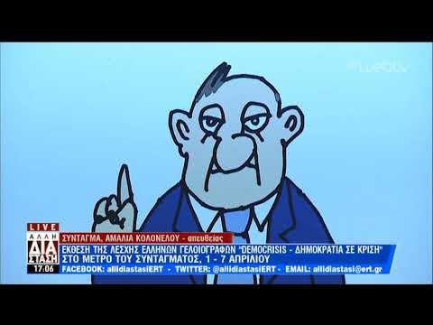 Η έκθεση της λέσχης των Ελλήνων γελοιογράφων, «DEMOCRISIS – ΔΗΜΟΚΡΑΤΙΑ ΣΕ ΚΡΙΣΗ» | 01/04/19 | ΕΡΤ