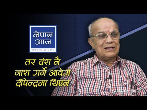 (देवयानीसँग विवाह गर्न नदिएकोमा दीपेन्द्र 'इरिटेट' चाहिँ थिए | Khagendra Bahadur Shrestha - Duration: 32 minutes.)