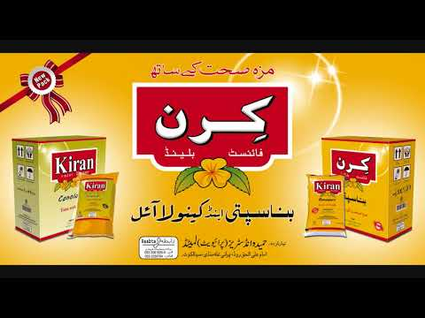 Kiran Banaspati And Cooking Oil Director Interview