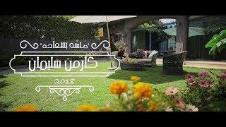 Carmen Soliman - Hassa Be Sa'ada | كارمن سليمان - حاسة بسعادة
