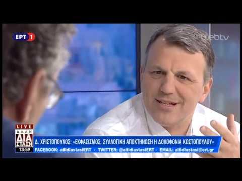 Ο Δημήτρης Χριστόπουλος για τους διακριτούς ρόλους Κράτους-Εκκλησίας | 21/11/18 | ΕΡΤ