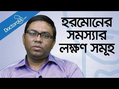 Hormonal imbalance-hormone problem female-thyroid problems in women-health tips bangla language