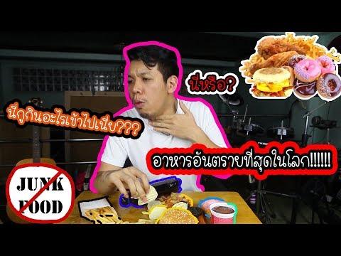 กิน10อาหาร ที่อันตรายที่สุดในโลก!!!! / ทำทำม้าย