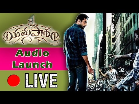 Yamapasam Movie Audio Launch LIVE | Jayam Ravi