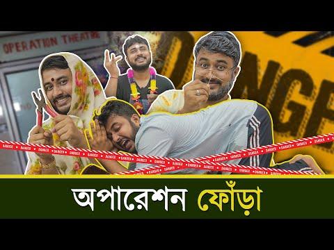 BMS - FAMILY SKETCH - Ep. 12   অপারেশন ফোঁড়া - OPERATION FORA   Bangla Comedy Video