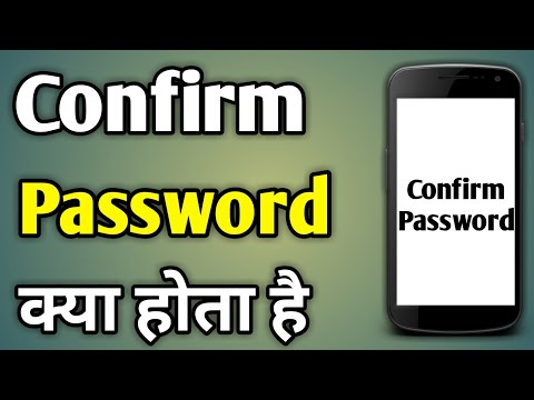 Confirm Password Ka Matlab Kya Hota Hai | Confirm Password Kya Hota Hai