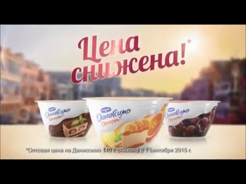 "Реклама молочного десерта ""Даниссимо"" на российском ТВ"