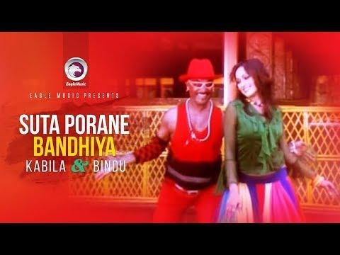 Video Suta Porane Bandhiya | Bangla Movie Song | Kabila, Bindu | PAJD | Shahnaz Belly | পরানে বান্ধিয়া download in MP3, 3GP, MP4, WEBM, AVI, FLV January 2017