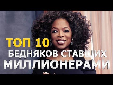 Топ 10 Бедняков ставших миллионерами (видео)