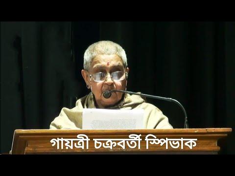 Gayatri Chakravorty Spivak delivers Pranabesh Sen Memorial Lecture in Bengali, 2019