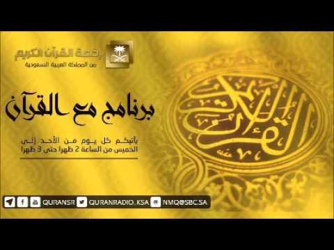 حلقة برنامج مع القرآن 06-07-1438هـ