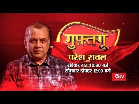 Video Promo - Guftagoo with Paresh Rawal download in MP3, 3GP, MP4, WEBM, AVI, FLV January 2017