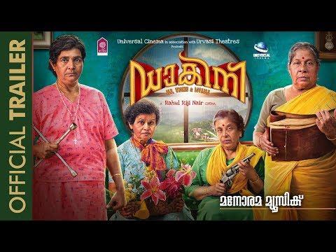 Dakini - Official Trailer | Rahul Riji Nair | Universal Cinema | Urvasi Theatres