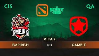 Empire.H vs Gambit (карта 2), The Bucharest Minor, Закрытые квалификации | СНГ