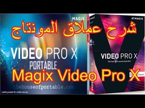 شرح برنامج MAGIX Video Pro X    من أفضل برامج المونتاج ماجيكس فيديو برو كامل للمبتدئين