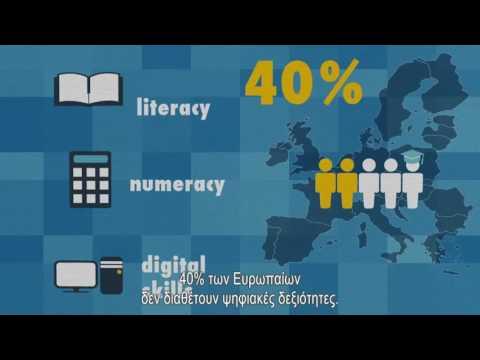 #EUSkillsAgenda: Νέες Δεξιότητες για την Ευρώπη