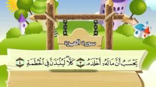 المصحف المعلم للشيخ القارىء محمد صديق المنشاوى سورة الهمزة كاملة جودة عالية