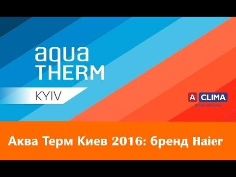 Аква Терм Киев 2016: бренд Haier на стенде Аклима