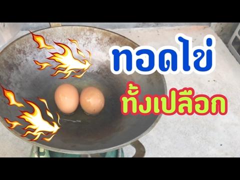 ทดลอง ทอดไข่ ทั้งเปลือก จะกินได้ไหม ? | จะระเบิดไหม ? | เมนูง่าย ๆ by classicnu