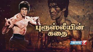 Video புரூஸ்லீயின் கதை   Bruce Lee Life History   Bruce Lee's Story   News7 Tamil MP3, 3GP, MP4, WEBM, AVI, FLV Juli 2018