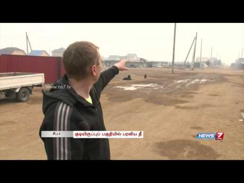 Siberian wildfires kill over 20 and render 5000 families homeless