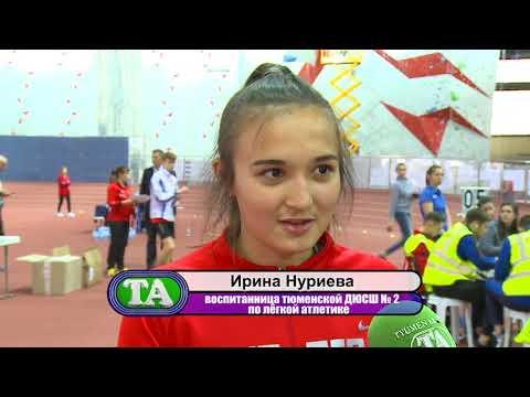 Больше 700 легкоатлетов! В Тюмени прошла матчевая встреча городов Сибири и Урала