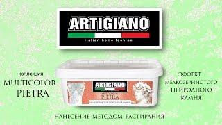 видео Multicolor pietra. Нанесение методом растирания.