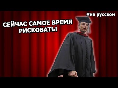 Выступление Илона Маска перед выпускниками USC |16.05.2014| (На русском)