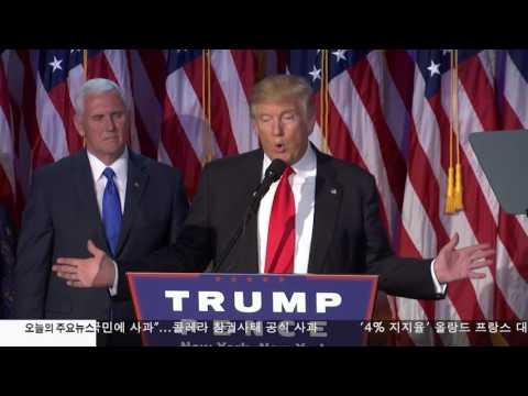 """트럼프 """"2024 LA 올림픽 유치 적극 지원""""  12.01.16 KBS America News"""