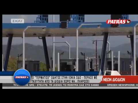 Video - Αυτοκίνητο παρέσυρε τη μπάρα διοδίων στην Ιόνια Οδό