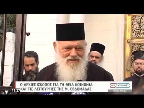 Ιερώνυμος: Δεν αμφισβητείται το μυστήριο της Θείας Κοινωνίας αλλά να αποφεύγεται ο συνωστισμός | ΕΡΤ