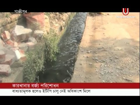 Pollution rising in Tongi for untreated wastes (23-10-2018) Courtesy: Independent TV
