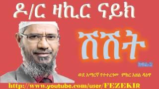 ሽሽት  Part 2 - ዶር ዛኪር ናይክ | Dr  Zakir Naik Amharic