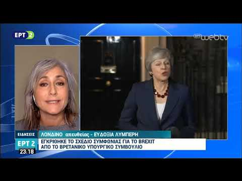 Brexit: «Ναι» στη συμφωνία από τη βρετανική κυβέρνηση | 14/11/18 | ΕΡΤ