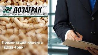 Видео Линии по производству топливных гранул из соломы ТПР