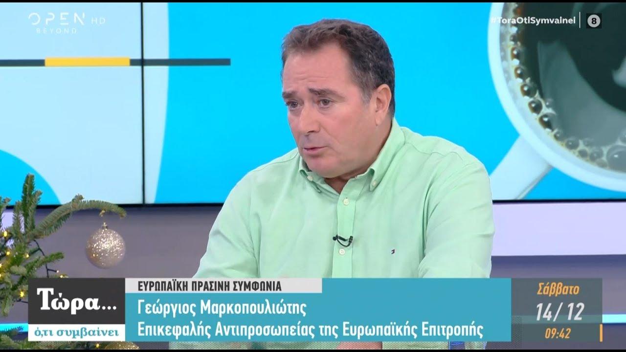 "Green Deal |Ο Επικ. Αντιπροσωπείας ΕΕ στην Ελλάδα στο ""Τώρα..ό,τι συμβαίνει""  | OPEN TV, 14/12/19"