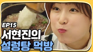 Nonton Let's Eat 2 Seo Hyun-jin eating according to Yoon Du-jun's taste! Let's Eat 2 Ep15 Film Subtitle Indonesia Streaming Movie Download
