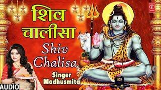 Video शिव चालीसा Shiv Chalisa I MADHUSMITA I New Latest Shiv Bhajan I Full Audio Song download in MP3, 3GP, MP4, WEBM, AVI, FLV January 2017