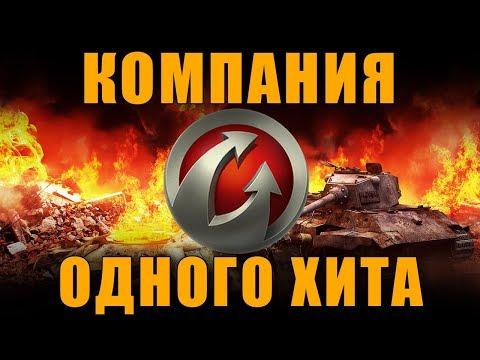 WARGAMING - КОМПАНИЯ ОДНОГО ХИТА? [ World of Tanks ]