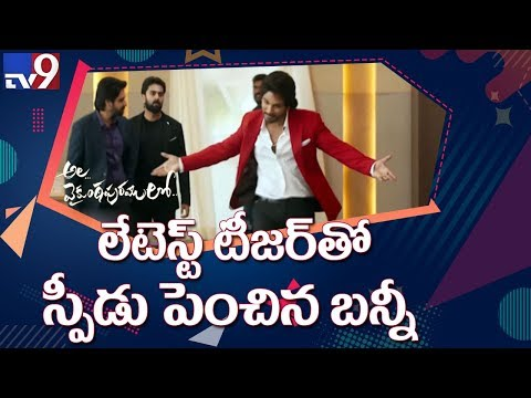 Allu Arjun's Ala Vykuntapuram lo Teaser got huge sesponse